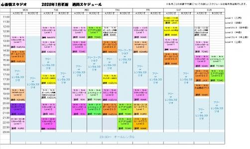 大阪ポールダンス心斎橋ポールスポーツ・エアリアルヨガ・エアリアルフープ・エアリアルシルク教室レッスンスケジュール