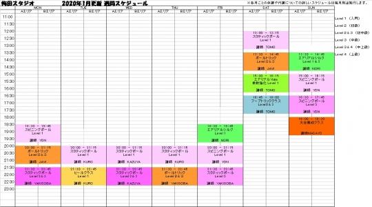 大阪ポールダンス梅田ポールスポーツ・エアリアルヨガ・エアリアルフープ・エアリアルシルク教室レッスンスケジュール