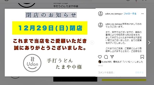 SnapCrab_NoName_2020-2-12_19-11-13_No-00-001.jpg