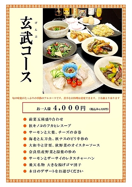 sange_genbu-003.jpg