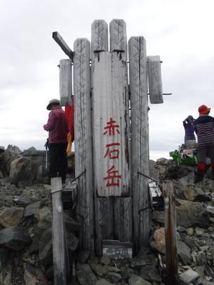 悪沢岳赤石岳縦走 (18)