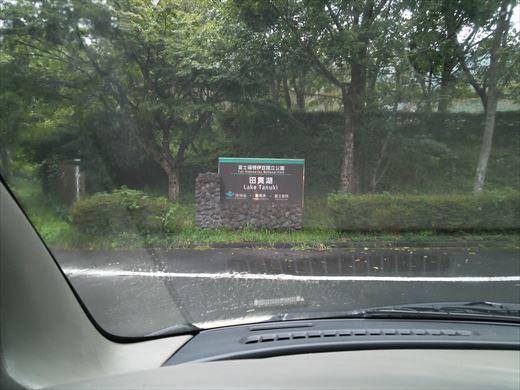田貫湖キャンプ (14)