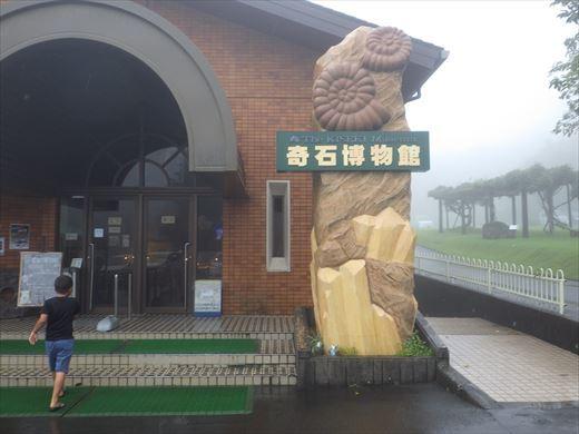 奇石博物館 (8)