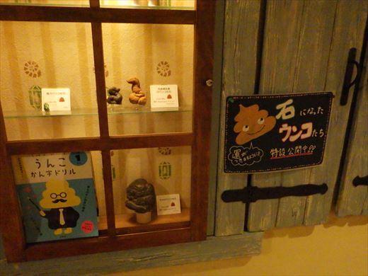 奇石博物館 (21)