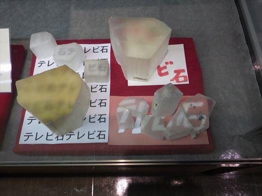 奇石博物館 (29)