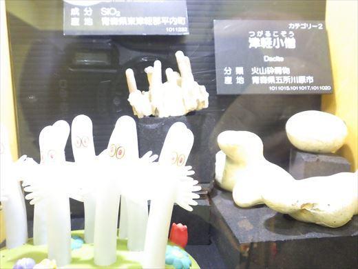 奇石博物館 (33)