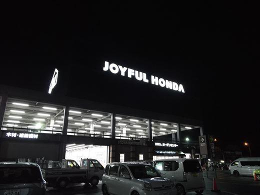 ジョイフル本田宇都宮店 (23)