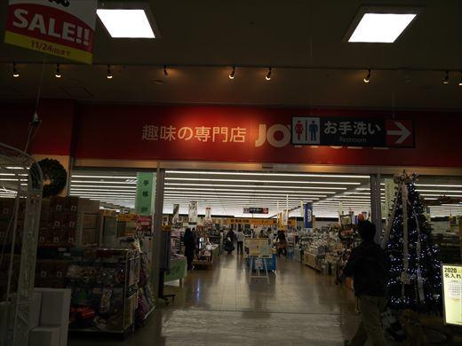 ジョイフル本田宇都宮店 (7)
