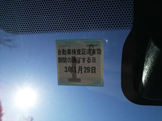 車検の日付