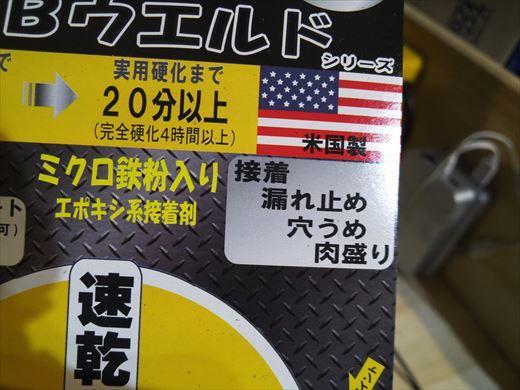 オイル漏れ? (24)