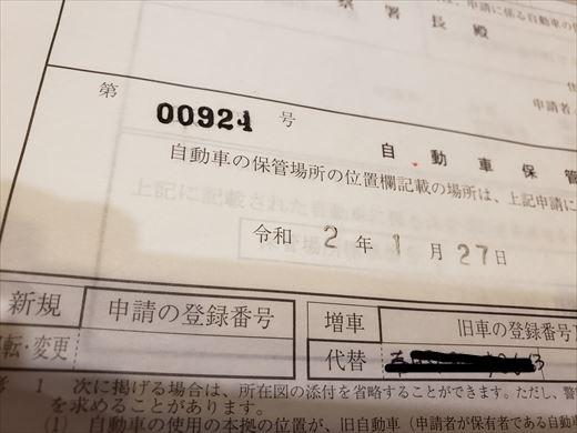 エコノライン名義変更 (1)