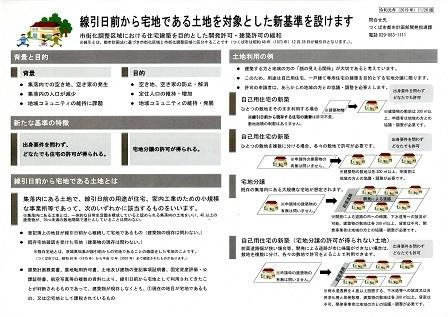 線引日前宅地の新基準(つくば市)