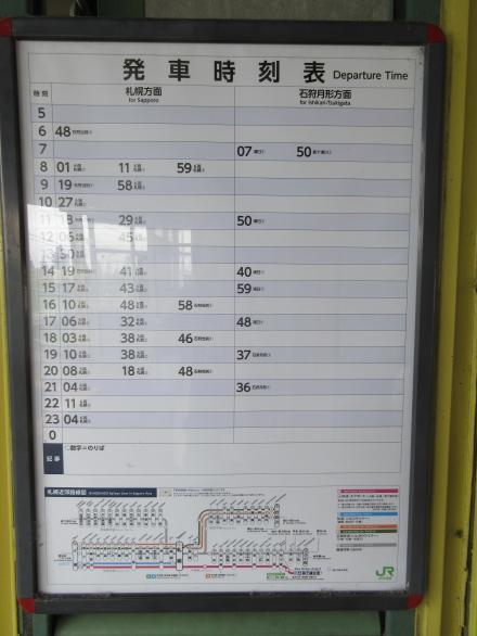 札沼線101