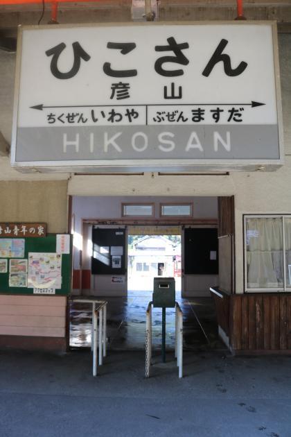 日田彦39