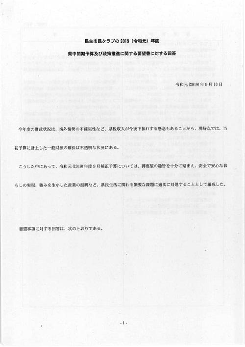 栃木県議会<民主市民クラブ>2019年度中間期 政策推進・予算化要望 知事回答04