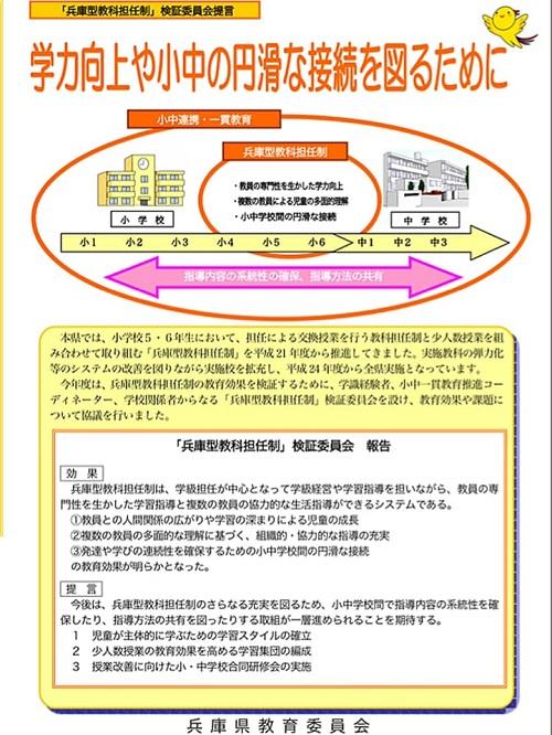 栃木県議会「民主市民クラブ」政務調査へ!①