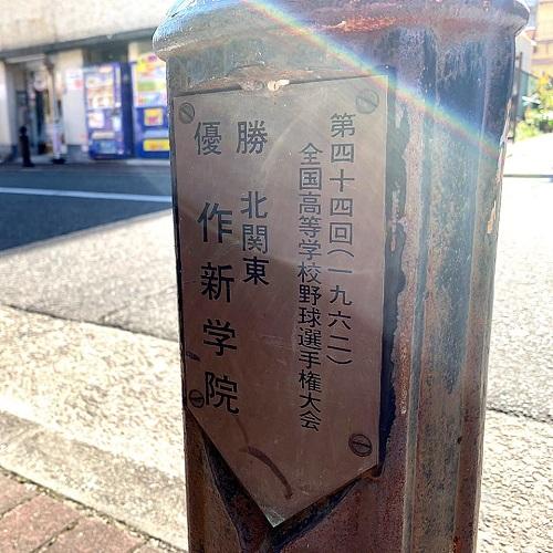 栃木県議会「民主市民クラブ」政務調査へ!⑤
