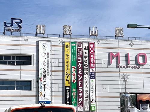 和歌山県 立ち寄りスポット!⑧