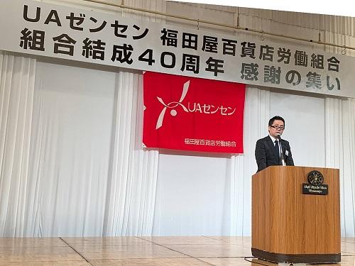 UAゼンセン 福田屋百貨店労組<組合結成40周年記念「感謝の集い」>!①