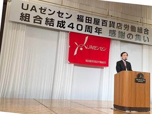 UAゼンセン 福田屋百貨店労組<組合結成40周年記念「感謝の集い」>!②