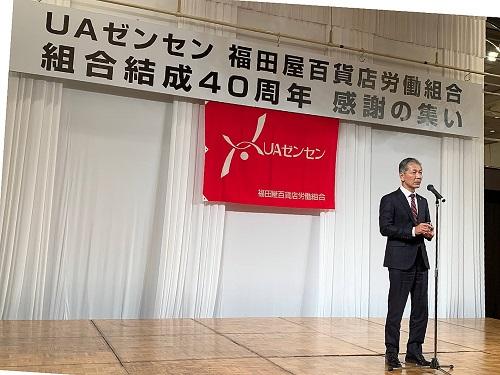 UAゼンセン 福田屋百貨店労組<組合結成40周年記念「感謝の集い」>!③