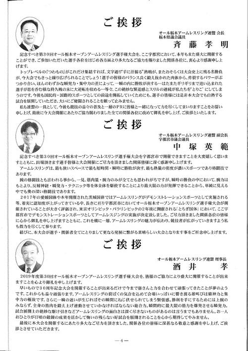 第30回<オール栃木 アームレスリング>選手権大会!③