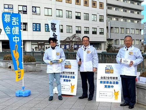 国民民主党とちぎ<台風19号 被害救援 募金活動>!①