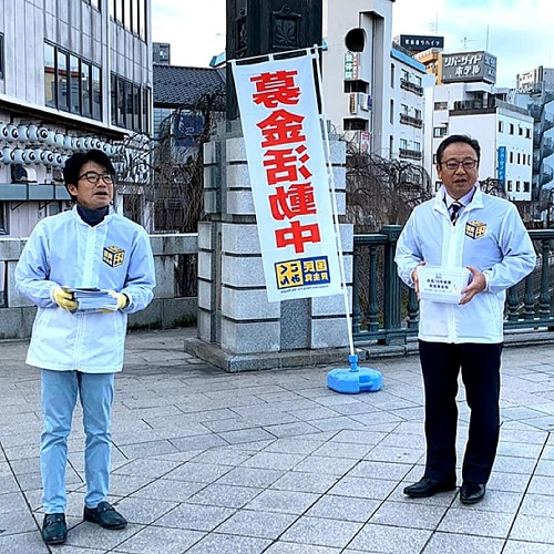 国民民主党とちぎ<台風19号 被害救援 募金活動>!④