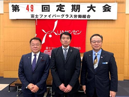 UAゼンセン 富士ファイバーグラス労働組合<第49回 定期大会>へ!