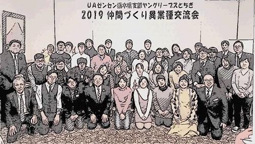UAゼンセン栃木県支部 ヤングリーブス<仲間づくり異業種交流会>へ!