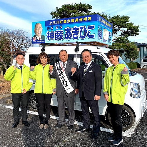 神藤あきひこ 上三川町議会議員 候補<応援録>!
