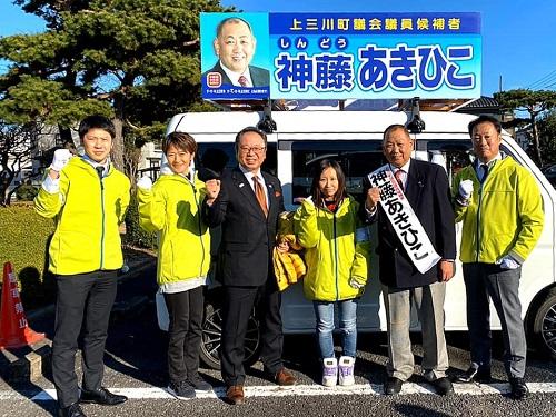 神藤あきひこ 上三川町議会議員 候補<応援録>!①