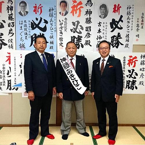 神藤あきひこ 上三川町議会議員 候補<応援録>!②
