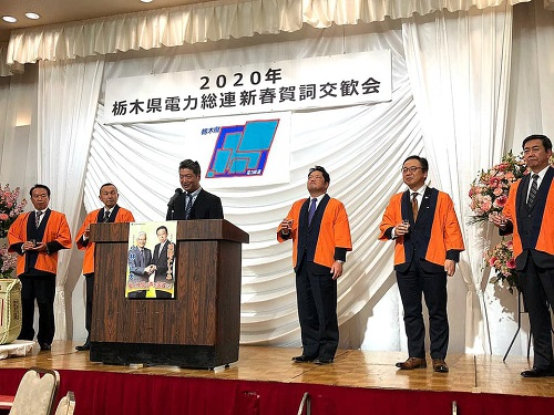 栃木県電力総連<2020年 新春賀詞交歓会>!①