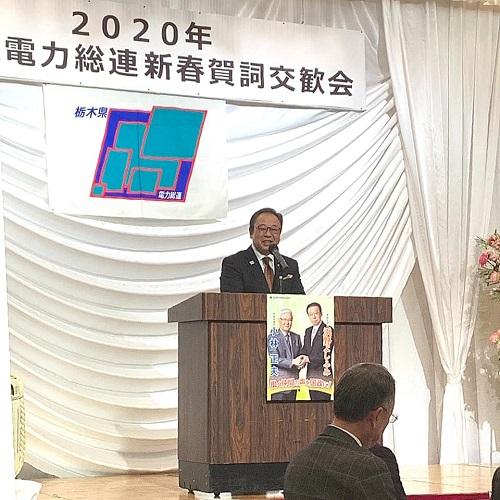 栃木県電力総連<2020年 新春賀詞交歓会>!②