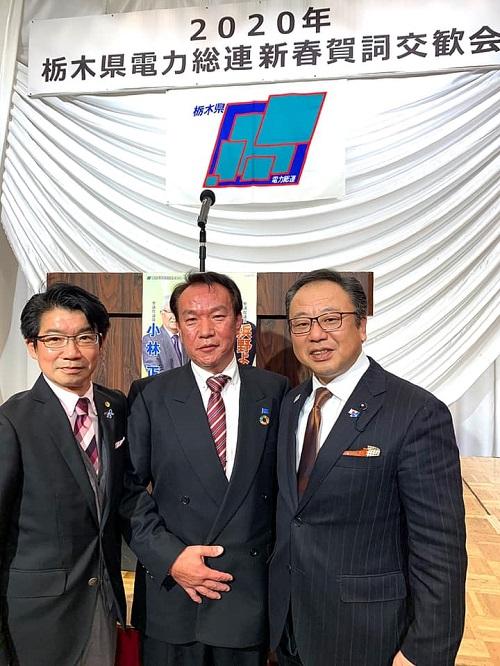 栃木県電力総連<2020年 新春賀詞交歓会>!③