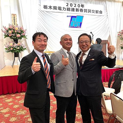 栃木県電力総連<2020年 新春賀詞交歓会>!⑤