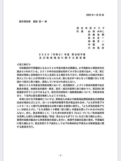 栃木県議会<民主市民クラブ>2020年度 政策推進・予算化要望 知事に申し入れ!④
