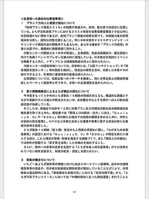 栃木県議会<民主市民クラブ>2020年度 政策推進・予算化要望 知事に申し入れ!⑤