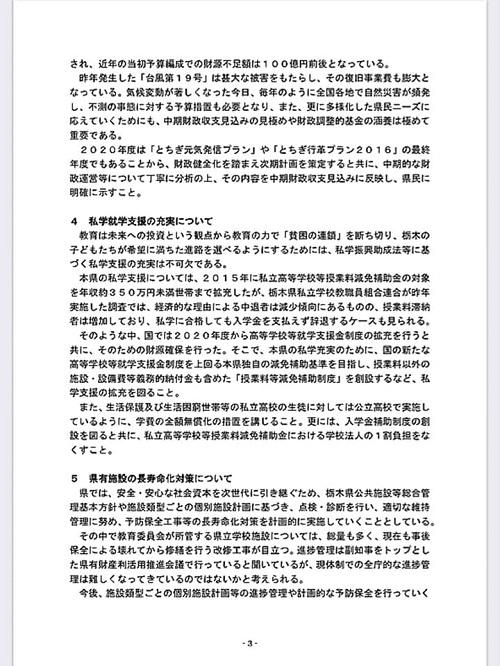 栃木県議会<民主市民クラブ>2020年度 政策推進・予算化要望 知事に申し入れ!⑥