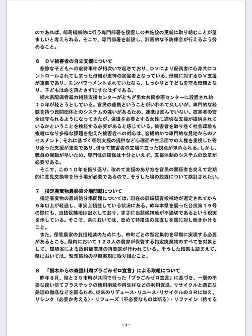 栃木県議会<民主市民クラブ>2020年度 政策推進・予算化要望 知事に申し入れ!⑦