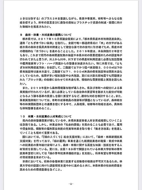 栃木県議会<民主市民クラブ>2020年度 政策推進・予算化要望 知事に申し入れ!⑧