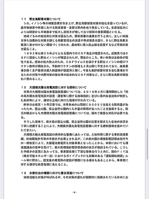 栃木県議会<民主市民クラブ>2020年度 政策推進・予算化要望 知事に申し入れ!⑨