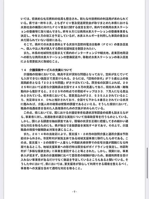栃木県議会<民主市民クラブ>2020年度 政策推進・予算化要望 知事に申し入れ!⑩