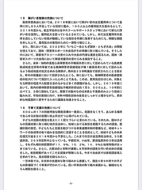 栃木県議会<民主市民クラブ>2020年度 政策推進・予算化要望 知事に申し入れ!⑪