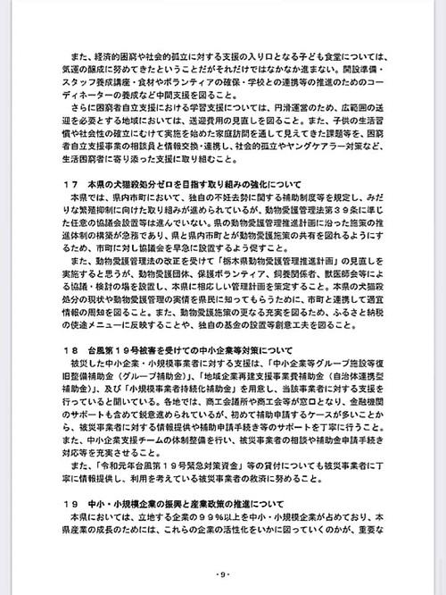 栃木県議会<民主市民クラブ>2020年度 政策推進・予算化要望 知事に申し入れ!⑫