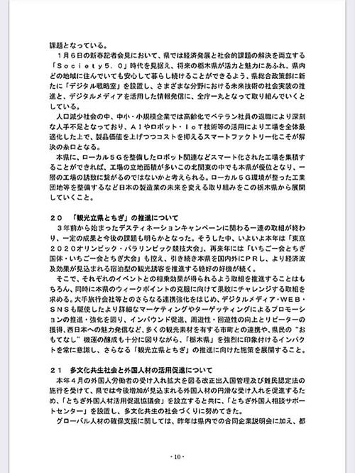 栃木県議会<民主市民クラブ>2020年度 政策推進・予算化要望 知事に申し入れ!⑬