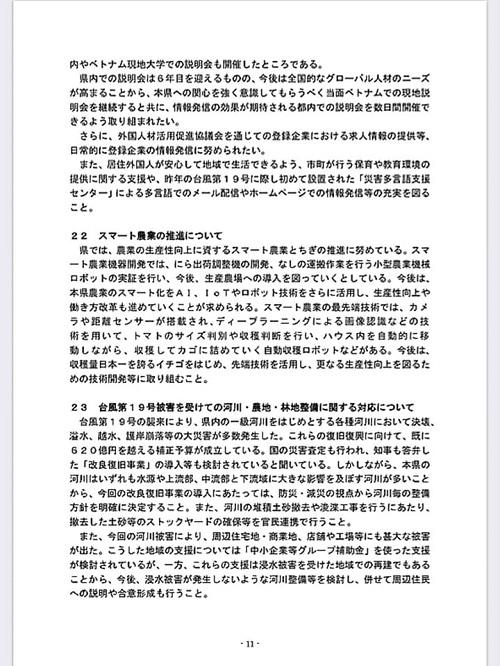 栃木県議会<民主市民クラブ>2020年度 政策推進・予算化要望 知事に申し入れ!⑭