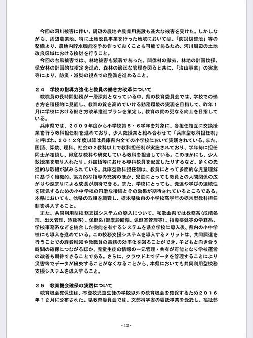 栃木県議会<民主市民クラブ>2020年度 政策推進・予算化要望 知事に申し入れ!⑮