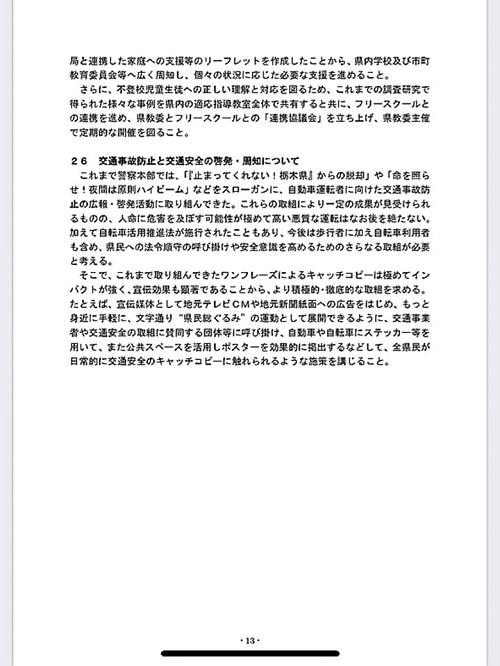 栃木県議会<民主市民クラブ>2020年度 政策推進・予算化要望 知事に申し入れ!⑯